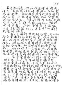 Mandarin Writing